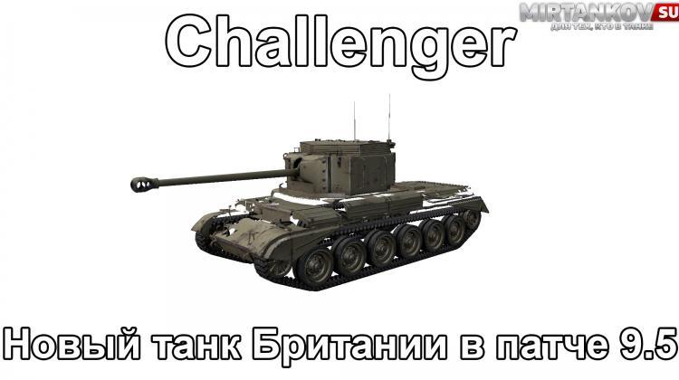 Новый танк - Challenger Новости