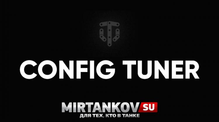 Config Tuner для World of Tanks FPS и оптимизация