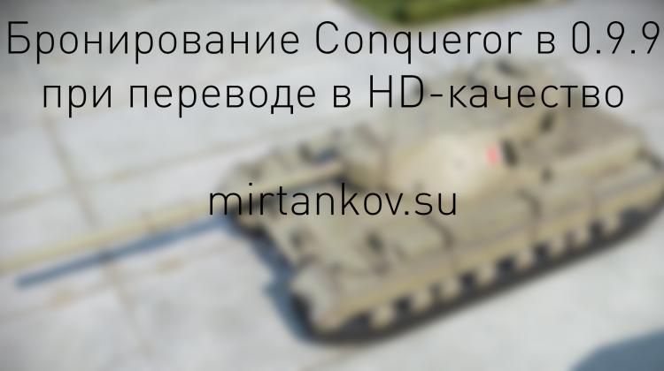 Изменение брони Conqueror в 0.9.9 Новости