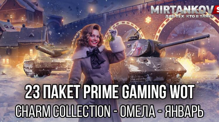 Как получить 23 набор Prime Gaming WoT – Омела (Charm Collection, январь) Twitch Prime WoT (Amazon Gaming)