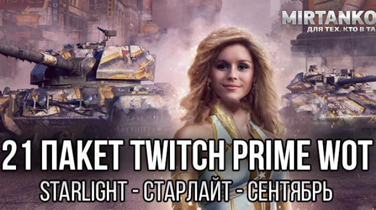 Как получить 21 набор Prime Gaming «Старлайт» за сентябрь. Twitch Prime World of Tanks Twitch Prime WoT