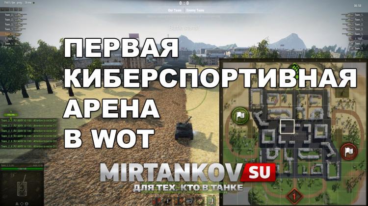 Первая киберспортивная карта 7 на 7 Новости
