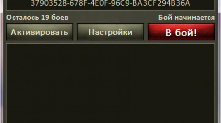 Бот Cyber Tank для World of Tanks Запрещенные моды
