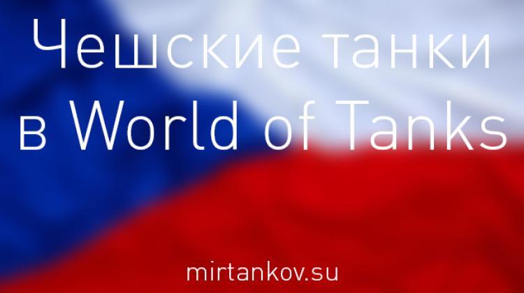 Чешское дерево в World of Tanks Новости