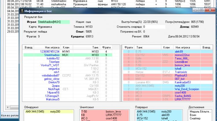 WoT Replays Manager для сортировки повторов World of Tanks Программы