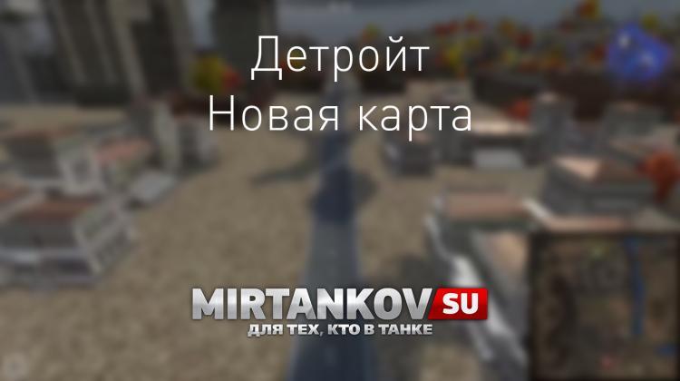 Скриншоты карты Детройт Новости