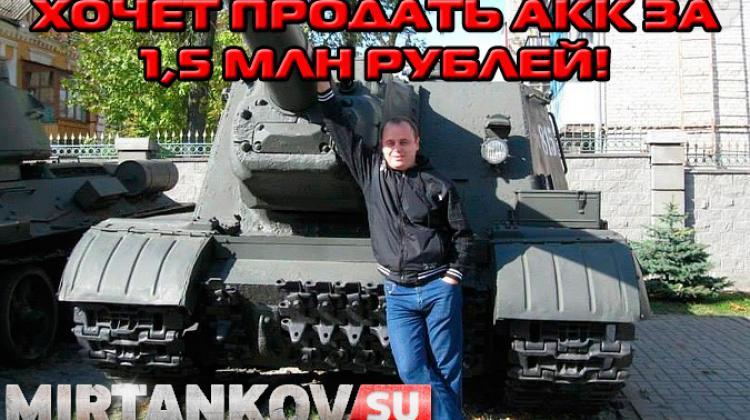 Хотел продать аккаунт World of Tanks за 1,5 миллиона Новости