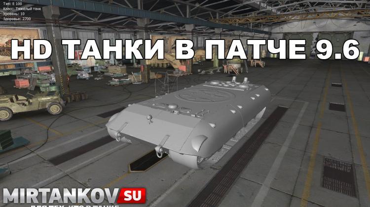 HD танки в 9.6 Новости