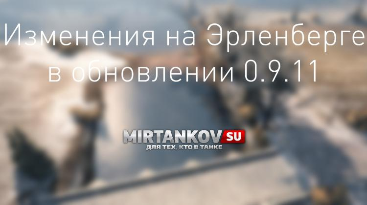 Изменения на карте Эрленберг в 0.9.11 Новости