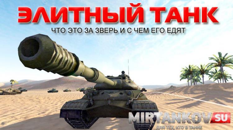 элитный танк world of tanks