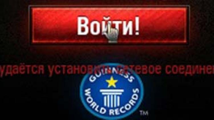 Не удается установить сетевое соединение Новости
