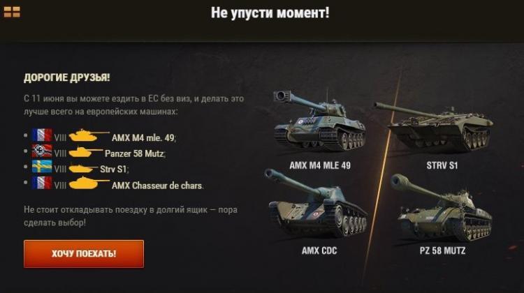 Премиумные танки для игроков из Украины Новости