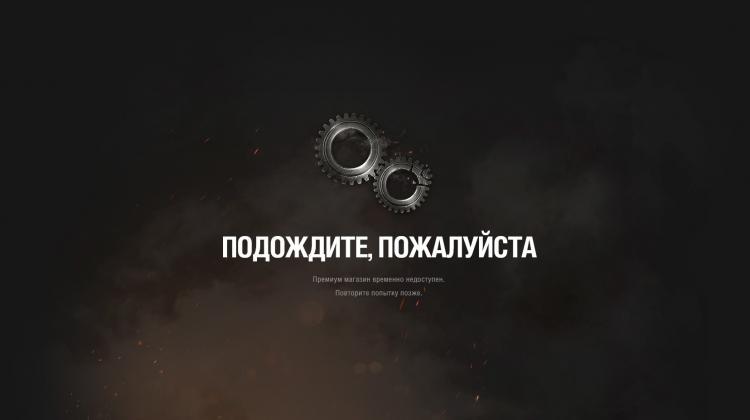 У Wargaming сломался премиум магазин Новости