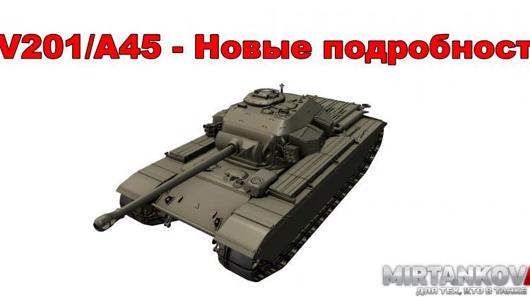 FV201/A45 - Новые подробности Новости
