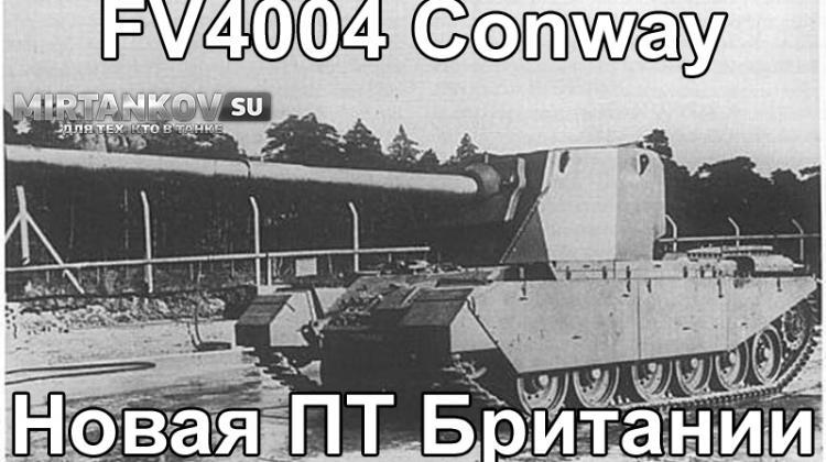 Новый танк - FV4004 Conway Новости