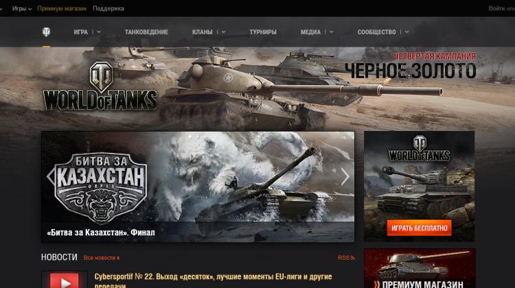 Новый дизайн официального портала Новости