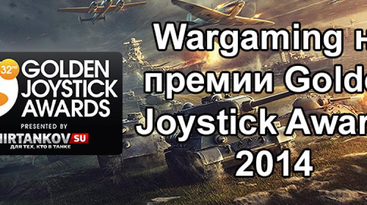 Поддержи Wargaming на премии Golden Joystick Новости