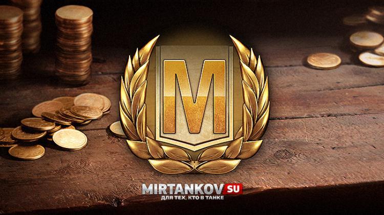 Голда за знак классности Мастер Новости