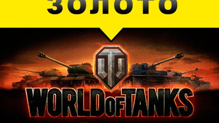 Открытое тестирование честного заработка золота World of Tanks! Новости