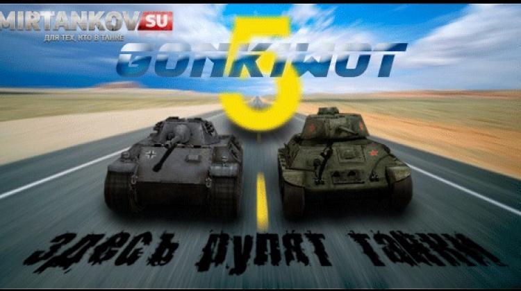 гонки на танках