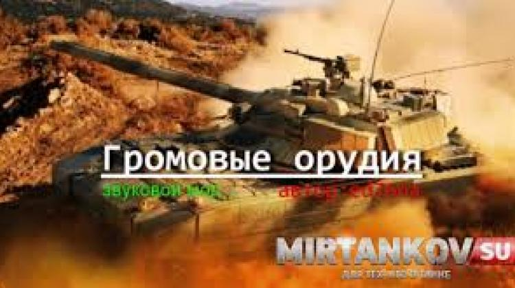 Звуковой мод Громовые орудия для World of Tanks Озвучка
