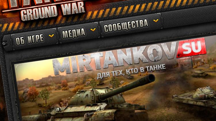 Ground War: Tanks - очередная попытка копипасты? Новости