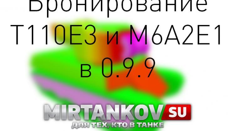Бронирование T110E3 и M6A2E1 в 0.9.9 Новости