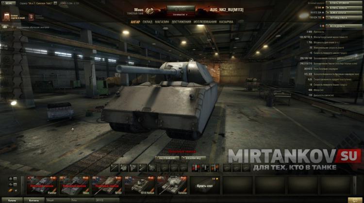 Скриншоты нового базового ангара в 0.9.0 Новости