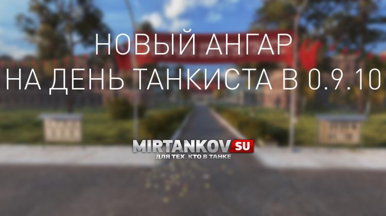 Ангар ко Дню танкиста в 0.9.10 Новости