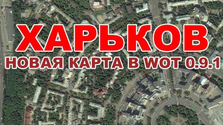 Новая карта - Харьков (обзор и история города) Новости