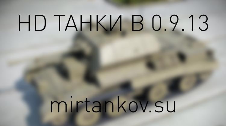 HD танки в 0.9.13 Новости