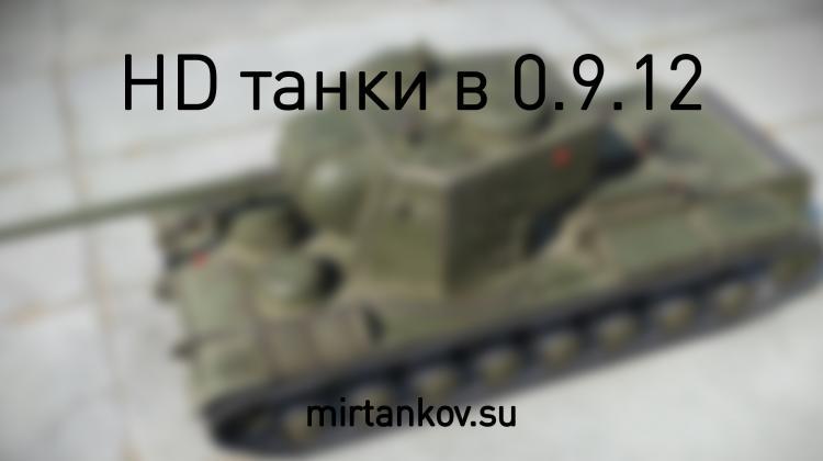 HD танки в 0.9.12 Новости