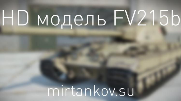 FV215b в HD качестве Новости