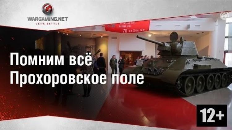 Wargaming открыла компьютерный класс в Прохоровском поле Новости