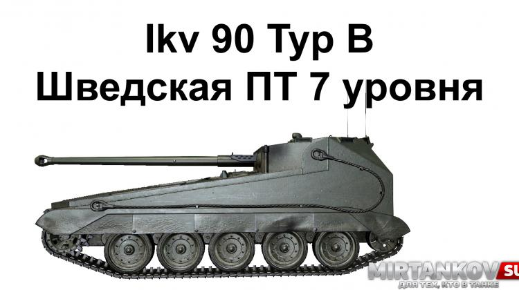 Ikv 90 Typ B - ПТ Швеции 7 уровня Новости