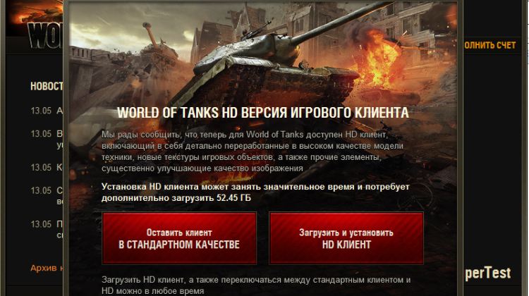 HD-клиент в World of Tanks 9.1 Новости