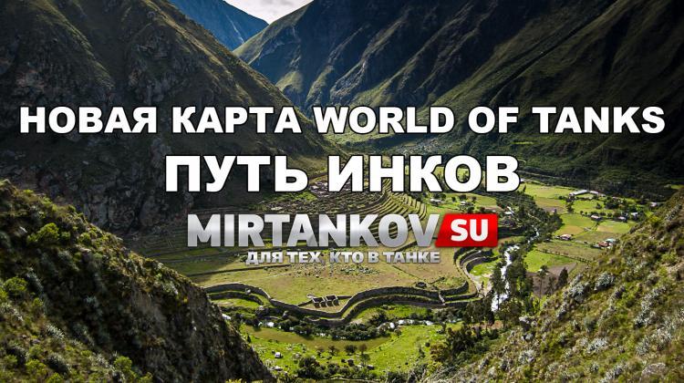 Новая карта - Путь Инков Новости