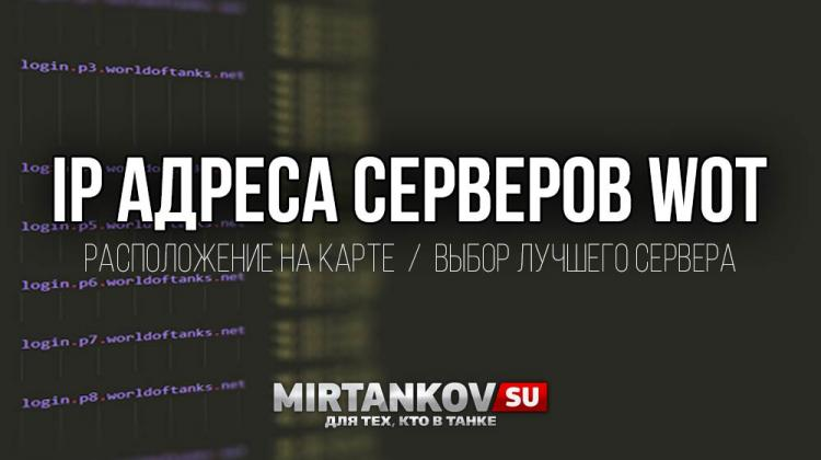 IP адреса серверов World of Tanks Полезное