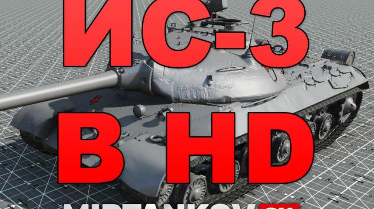 Первый скриншот ИС-3 в HD Новости