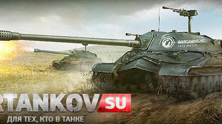 акция world of tanks ис-7