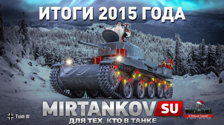Итоги нашего сайта за 2015 год Новости