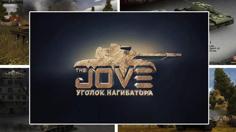 Сборка лучший модов от Jove для World of Tanks Blitz Сборки модов
