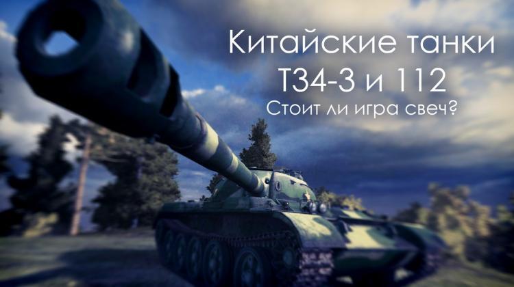 112 и Т-34-3 - покупать или нет?  Видео