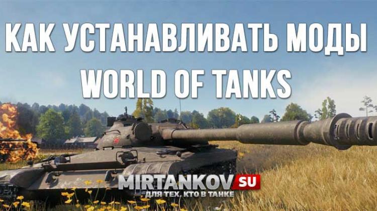 Как установить моды World of Tanks? Полезное