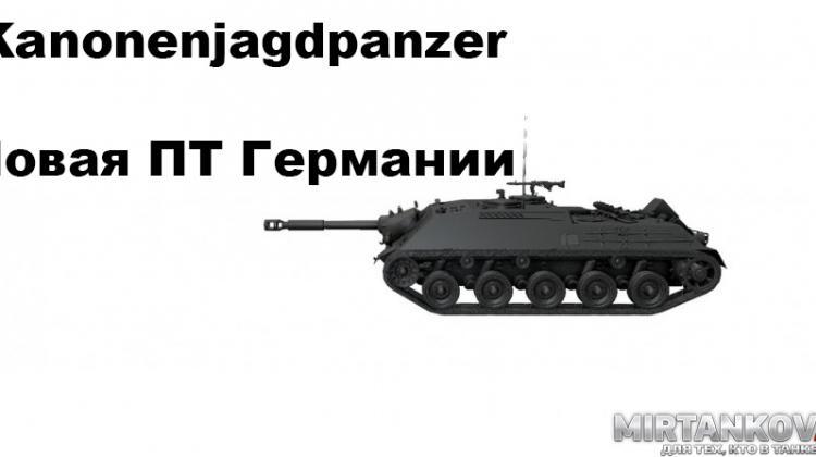 Новый танк - Kanonenjagdpanzer Новости