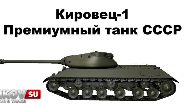 Новый танк - Кировец-1 Новости