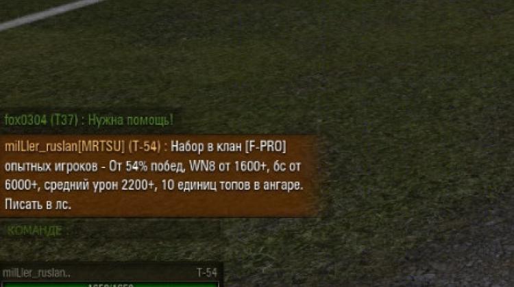 Мод Вербовщик для автоматического рекрутинга для World of Tanks Чат