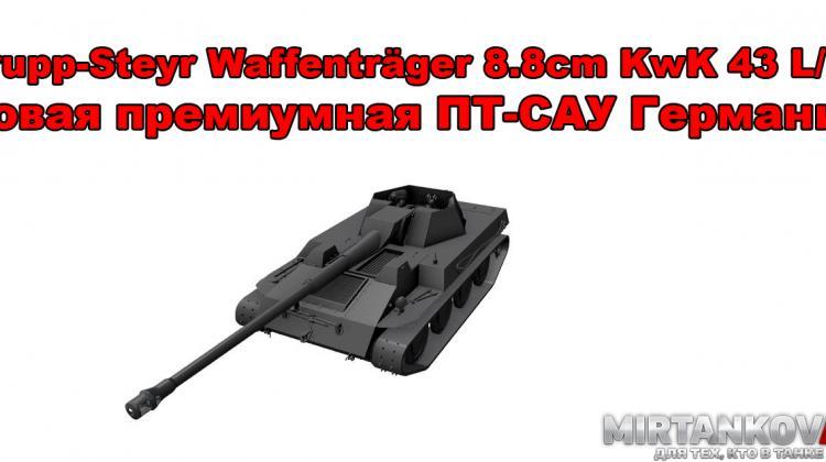 Новый танк - Krupp-Steyr Waffenträger Новости