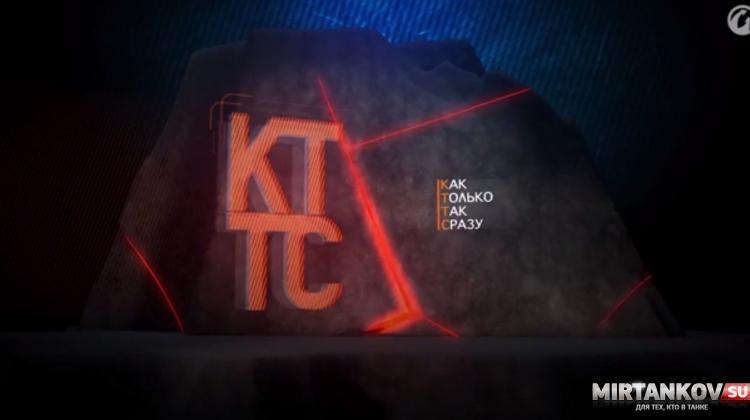 КТТС №17 - новый режим и подробности патча 0.8.11 Новости