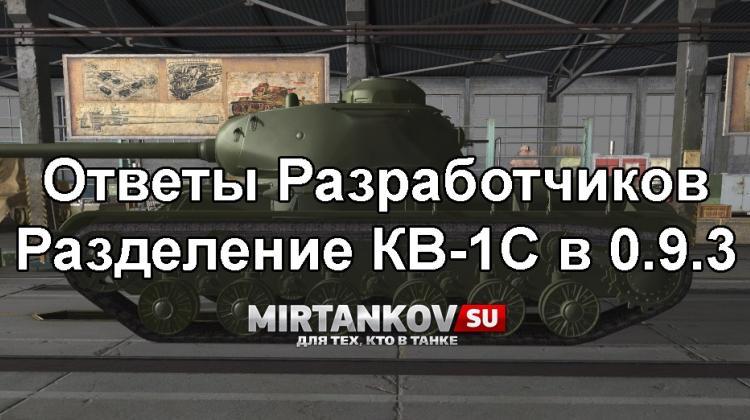 Разделение КВ-1С в 9.3 и Ответы Разработчиков Новости